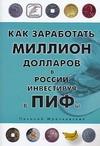 Как заработать миллион в России, инвестируя в ПИФы