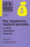 Довгань В.В. - Как заработать первый миллион, не имея стартового капитала' обложка книги