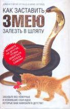 Эттвуд Дж.Б. - Как заставить змею залезть в шляпу' обложка книги