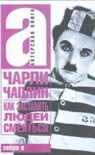 Чаплин Чарльз Спе - Как заставить людей смеяться' обложка книги