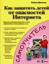 Джонсон С. - Как защитить детей от опасностей Интернета: вирусов, программ-шпионов, спама, по' обложка книги