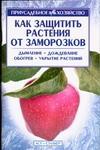 Жилякова И.Г. - Как защитить растения от заморозков' обложка книги