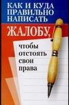 Смирнова Любовь - Как и куда правильно написать жалобу, чтобы отстоять свои права обложка книги
