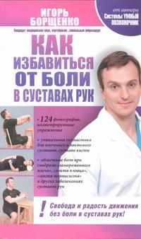 Как избавиться от боли в суставах рук Борщенко И.А.