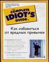 Ле Вер С. - Как избавиться от вредных привычек' обложка книги