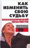 Соколова О.В. - Как изменить свою судьбу обложка книги