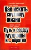 Немировский А.А. - Как искать спутницу жизни' обложка книги