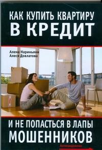 Как купить квартиру в кредит и не попасться в лапы мошенников Нариньяни А.