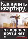 Зайнуллин А.Р. - Как купить квартиру, если денег почти нет' обложка книги