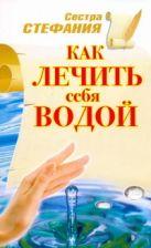 Стефания - Как лечить себя водой' обложка книги