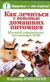 Как лечиться с помощью домашних питомцев Агафонычев В.