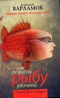 А.Н. Варламов Как ловить рыбу удочкой варламов а н как ловить рыбу удочкой