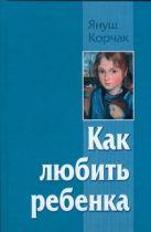 Корчак Януш - Как любить ребенка' обложка книги