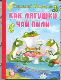 Как лягушки чай пили Цыферов Г.М.