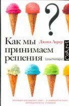 Лерер Дж. - Как мы принимаем решения' обложка книги