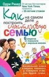 Рикер Одри - Как на самом деле построить счастливую семью обложка книги