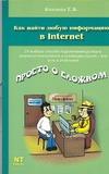 Козлова Т.В. - Как найти любую информацию в Internet' обложка книги