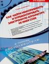 Дэвидсон Гомер Л. - Как найти неисправность и отремонтировать электронную аппаратуру, не имея схем' обложка книги