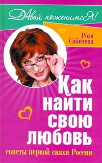 Сябитова Р.Р. Как найти свою любовь сябитова роза раифовна как найти свою любовь советы первой свахи россии