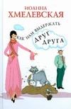 Хмелевская И. - Как нам выдержать друг друга' обложка книги
