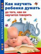 Тамберг Ю.Г. - Как научить ребенка думать до того, как он научится говорить' обложка книги