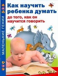 Как научить ребенка думать до того, как он научится говорить Тамберг Ю.Г.
