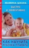 Милюкова И.В. - Как научить ребенка плавать: быстро и эффективно' обложка книги