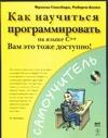 Глассборо Ф. - Как научиться программировать на языке C++' обложка книги