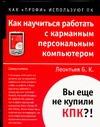 Леонтьев Б.К. - Как научиться работать с карманным персональным компьютером' обложка книги