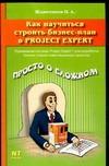 Жданчиков П.А. - Как научиться строить бизнес-план в Project Expert' обложка книги