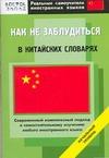 Шеньшина М.А. - Как не заблудиться в китайских словарях' обложка книги