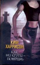 Харрисон Ким - Как ни крути - помрёшь' обложка книги