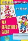 Козырева Л. М. - Как образуются слова' обложка книги