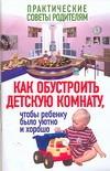 Как обустроить детскую комнату, чтобы ребенку было уютно и хорошо Надеждина В.