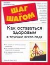 Элсон Хаас М.Д. - Как оставаться здоровым в течение всего года' обложка книги