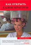 Вартиков Андрей - Как открыть салон красоты' обложка книги