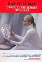 Вартиков Андрей - Как открыть свой глянцевый журнал' обложка книги