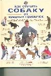 Теннант К. - Как отучить собаку от вредных привычек обложка книги