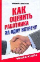 Баженова Е.В. - Как оценить работника за одну встречу' обложка книги