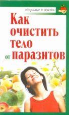 Крапивина А. - Как очистить тело от паразитов' обложка книги
