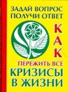 Альбова Т. - Как пережить все кризисы в жизни' обложка книги
