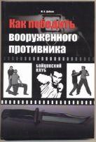 Добкин М.К. - Как победить вооруженного противника. Уличный бой' обложка книги
