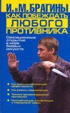 Брагин М.А. - Как побеждать любого противника: Сенсационные открытия в мире боевых искусств' обложка книги