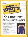 Пеллегрино Р. - Как повысить свой интеллект' обложка книги