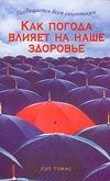 Томас П. - Как погода влияет на ваше здоровье' обложка книги