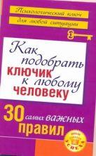 Большакова Лариса - Как подобрать ключик к любому человеку: 30 самых важных правил' обложка книги