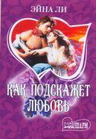Ли Э. - Как подскажет любовь' обложка книги