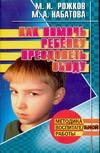 Рожков М.И. - Как помочь ребенку преодолеть обиду' обложка книги