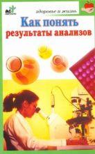 Милюкова И.В. - Как понять результаты анализов' обложка книги