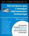Леонтьев Б.К. - Как построить дом с помощью персонального компьютера' обложка книги